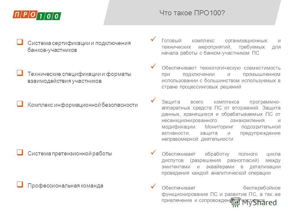 Система сертификации и подключения банков-участников Технические спецификации и форматы взаимодействия участников Комплекс информационной безопасности Система претензионной работы Профессиональная команда Готовый комплекс организационных и технически