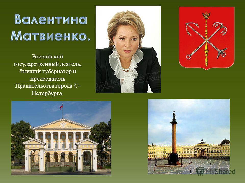 Российский государственный деятель, бывший губернатор и председатель Правительства города С- Петербурга.