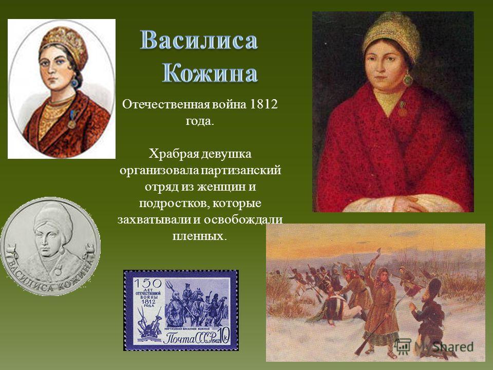 Отечественная война 1812 года. Храбрая девушка организовала партизанский отряд из женщин и подростков, которые захватывали и освобождали пленных.