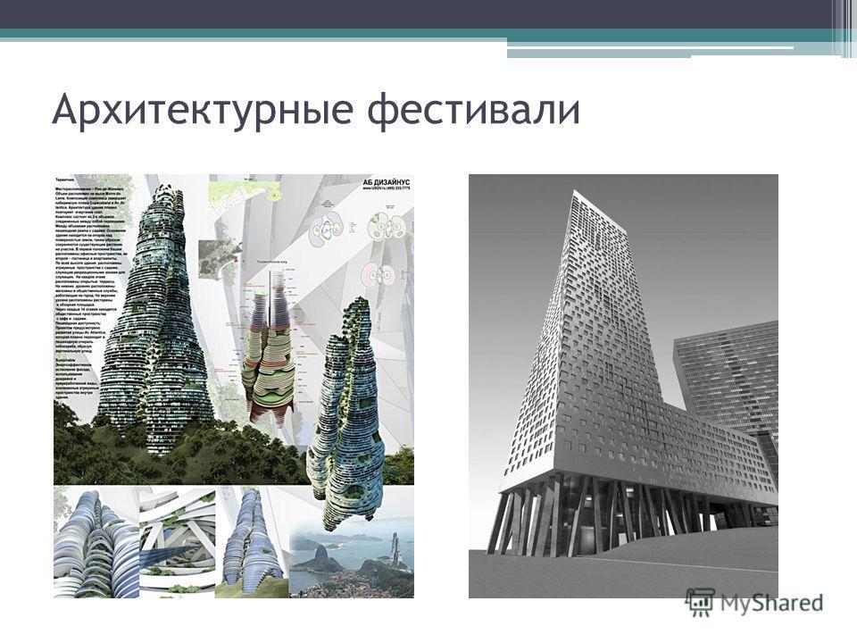 Архитектурные фестивали