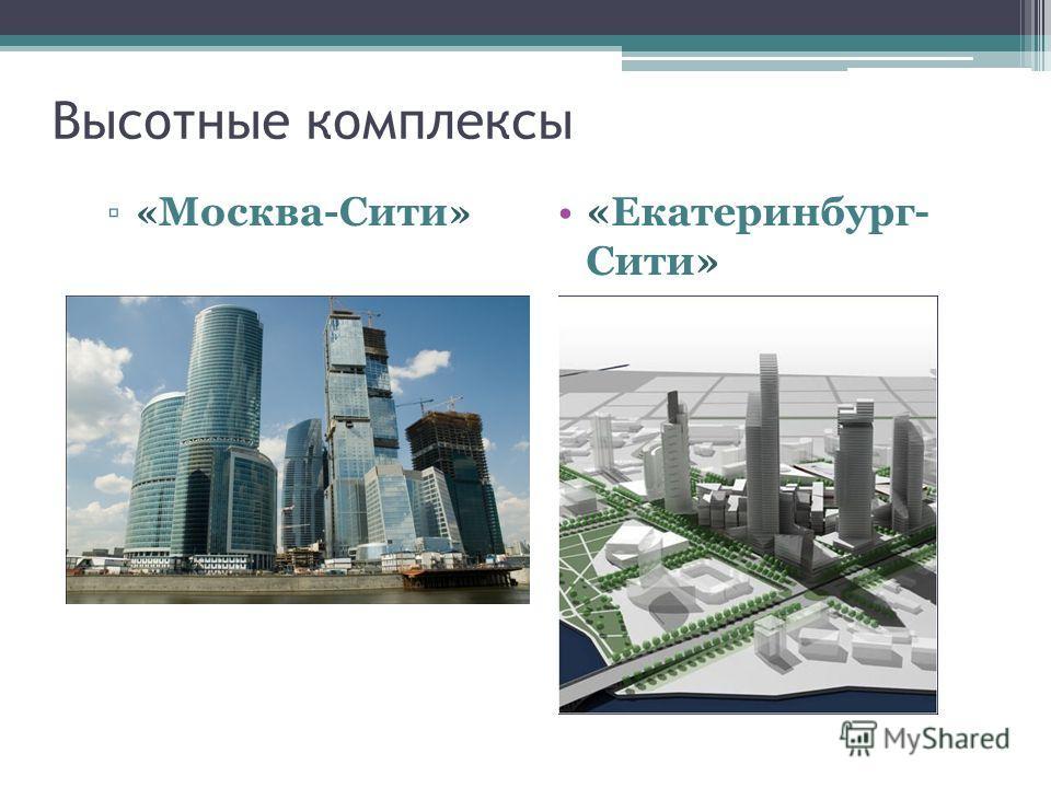 Высотные комплексы « Москва-Сити » «Екатеринбург- Сити»