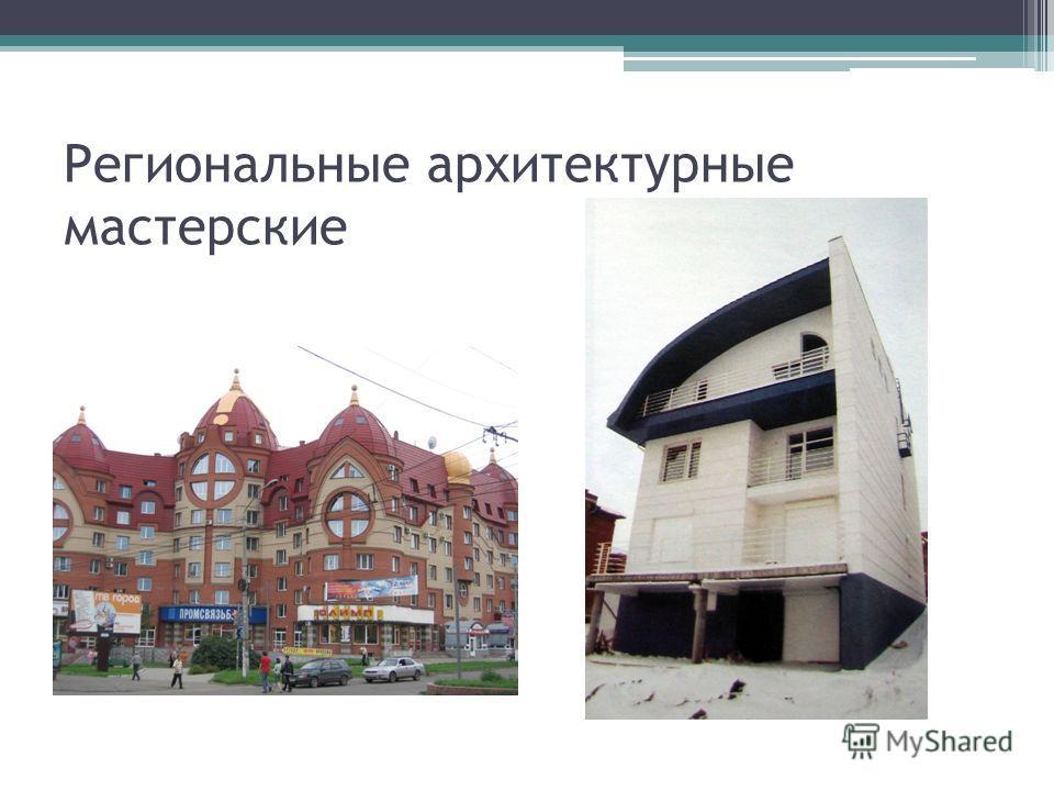 Региональные архитектурные мастерские