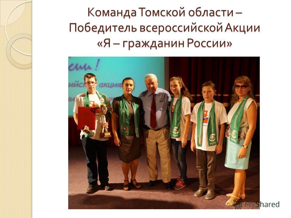 Команда Томской области – Победитель всероссийской Акции « Я – гражданин России »