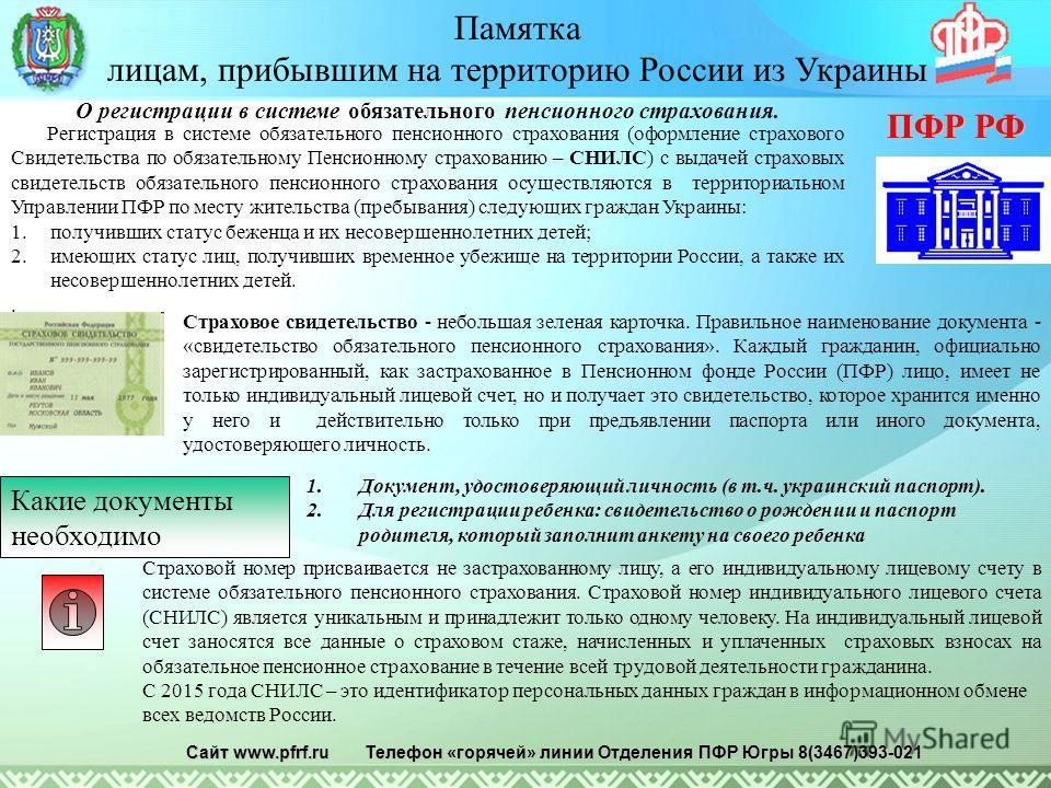 Памятка лицам, прибывшим на территорию России из Украины Регистрация в системе обязательного пенсионного страхования (оформление страхового Свидетельства по обязательному Пенсионному страхованию – СНИЛС) с выдачей страховых свидетельств обязательного