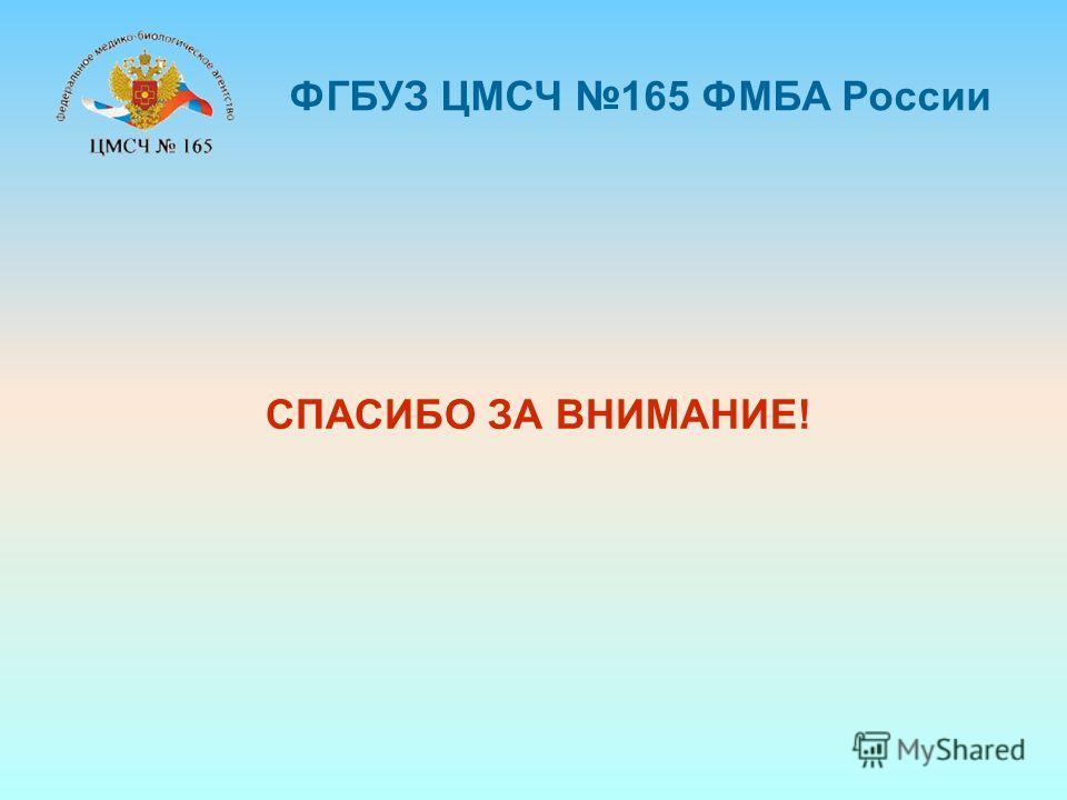 ФГБУЗ ЦМСЧ 165 ФМБА России СПАСИБО ЗА ВНИМАНИЕ!