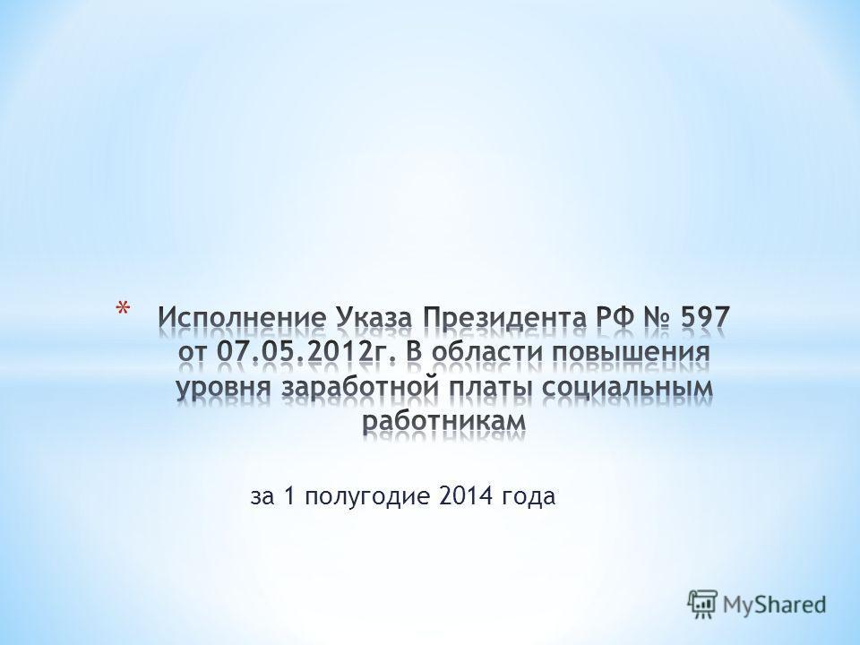 за 1 полугодие 2014 года