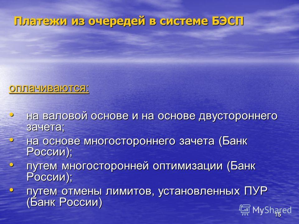 15 Платежи из очередей в системе БЭСП оплачиваются: на валовой основе и на основе двустороннего зачета; на валовой основе и на основе двустороннего зачета; на основе многостороннего зачета (Банк России); на основе многостороннего зачета (Банк России)