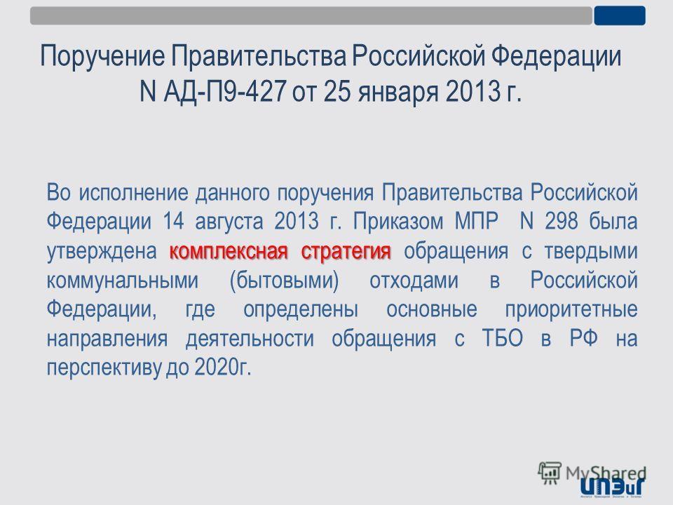 Поручение Правительства Российской Федерации N АД-П9-427 от 25 января 2013 г. комплексная стратегия Во исполнение данного поручения Правительства Российской Федерации 14 августа 2013 г. Приказом МПР N 298 была утверждена комплексная стратегия обращен