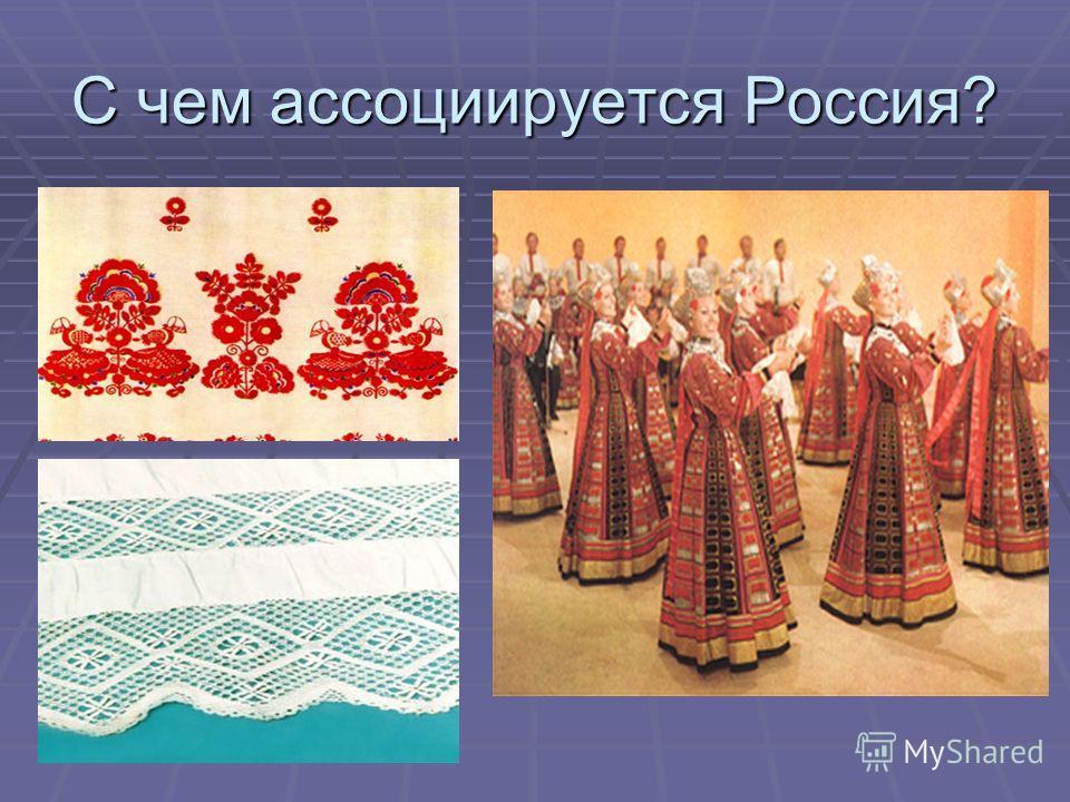 С чем ассоциируется Россия?