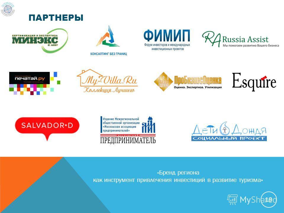 19 ПАРТНЕРЫ «Бренд региона как инструмент привлечения инвестиций в развитие туризма»