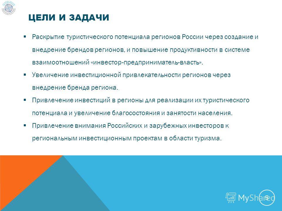 5 ЦЕЛИ И ЗАДАЧИ Раскрытие туристического потенциала регионов России через создание и внедрение брендов регионов, и повышение продуктивности в системе взаимоотношений «инвестор-предприниматель-власть». Увеличение инвестиционной привлекательности регио