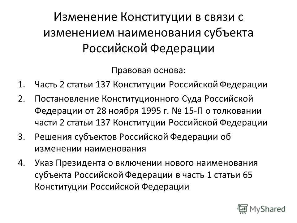 Изменение Конституции в связи с изменением наименования субъекта Российской Федерации Правовая основа: 1. Часть 2 статьи 137 Конституции Российской Федерации 2. Постановление Конституционного Суда Российской Федерации от 28 ноября 1995 г. 15-П о толк