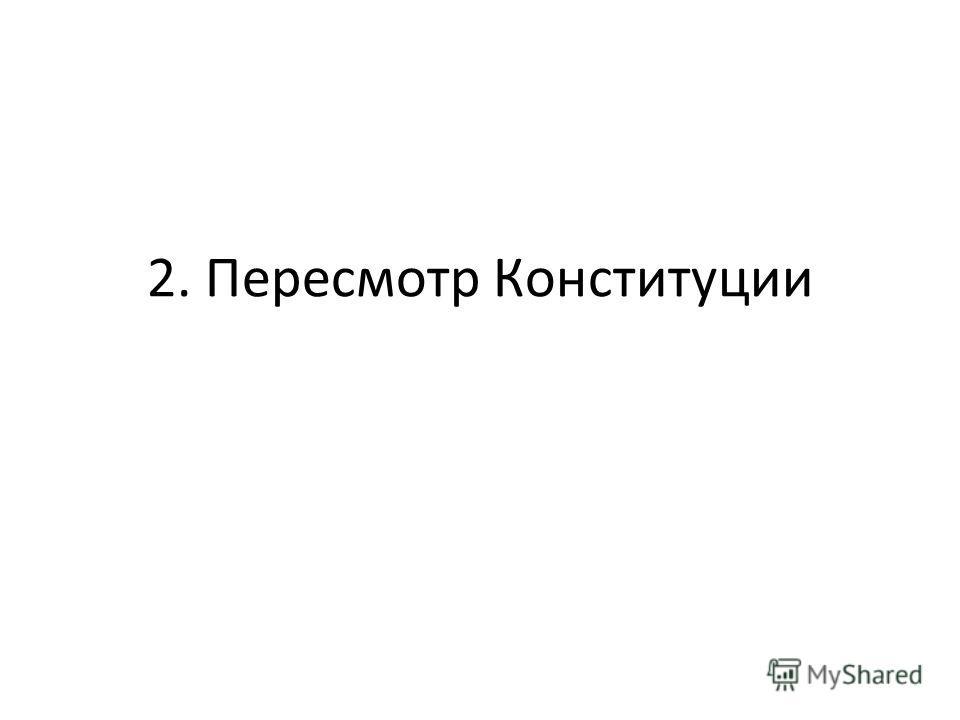 2. Пересмотр Конституции