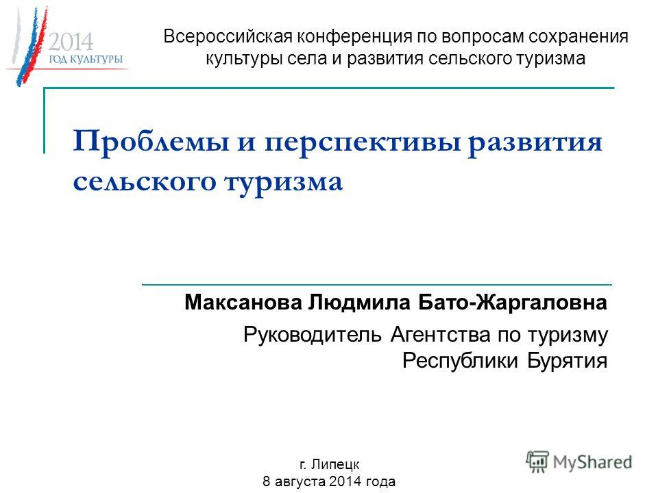 Презентация на тему Проблемы и перспективы развития сельского  1 Проблемы и перспективы развития сельского туризма
