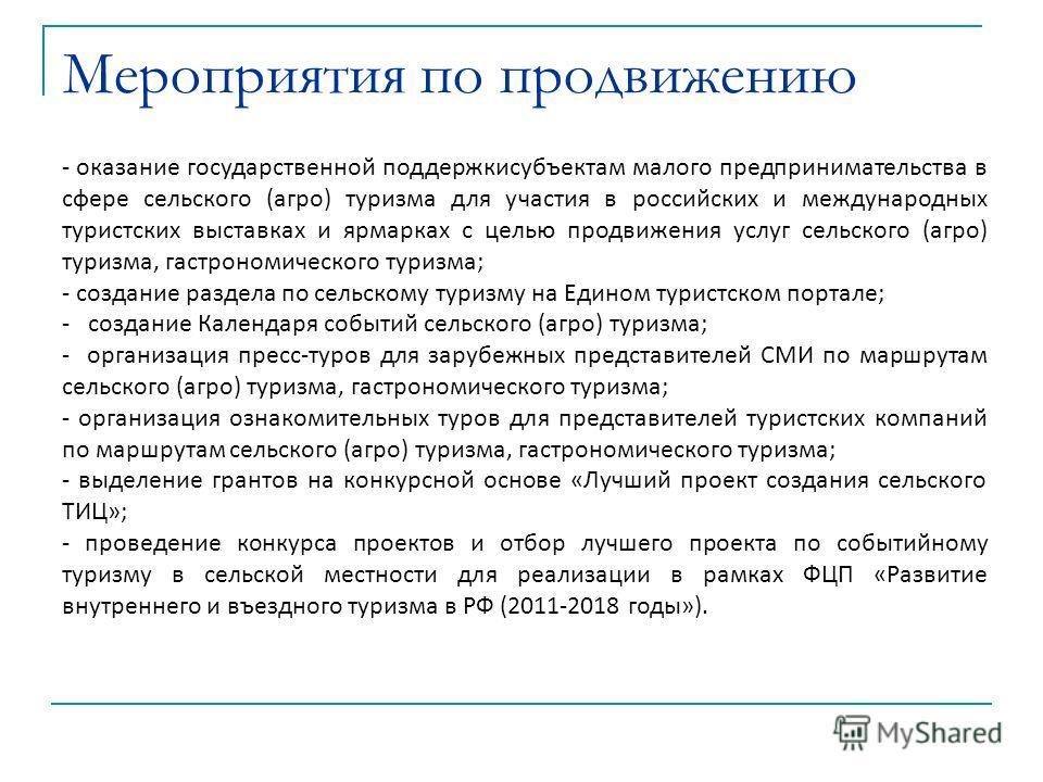 Мероприятия по продвижению - оказание государственной поддержкисубъектам малого предпринимательства в сфере сельского (агро) туризма для участия в российских и международных туристских выставках и ярмарках с целью продвижения услуг сельского (агро) т