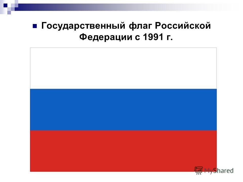Государственный флаг Российской Федерации с 1991 г.