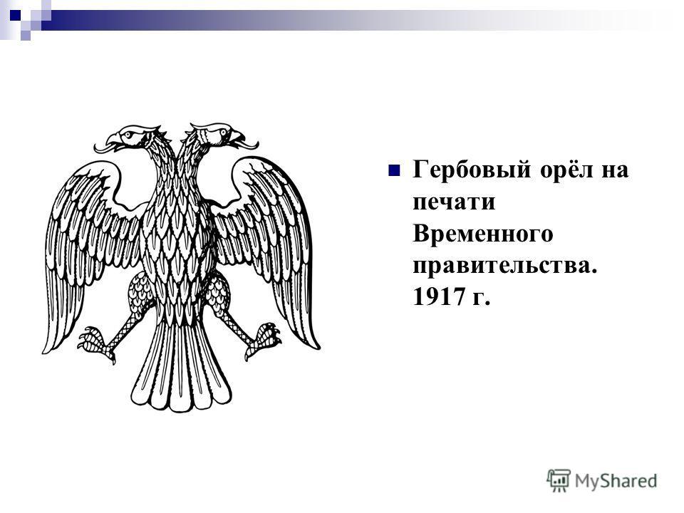 Гербовый орёл на печати Временного правительства. 1917 г.