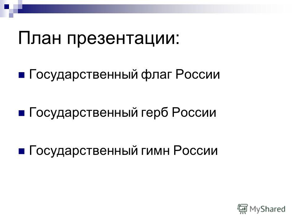 План презентации: Государственный флаг России Государственный герб России Государственный гимн России