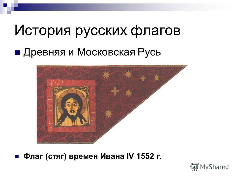 История русских флагов Древняя и Московская Русь Флаг (стяг) времен Ивана IV 1552 г.