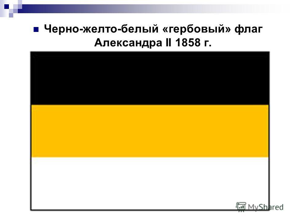 Черно-желто-белый «гербовый» флаг Александра II 1858 г.