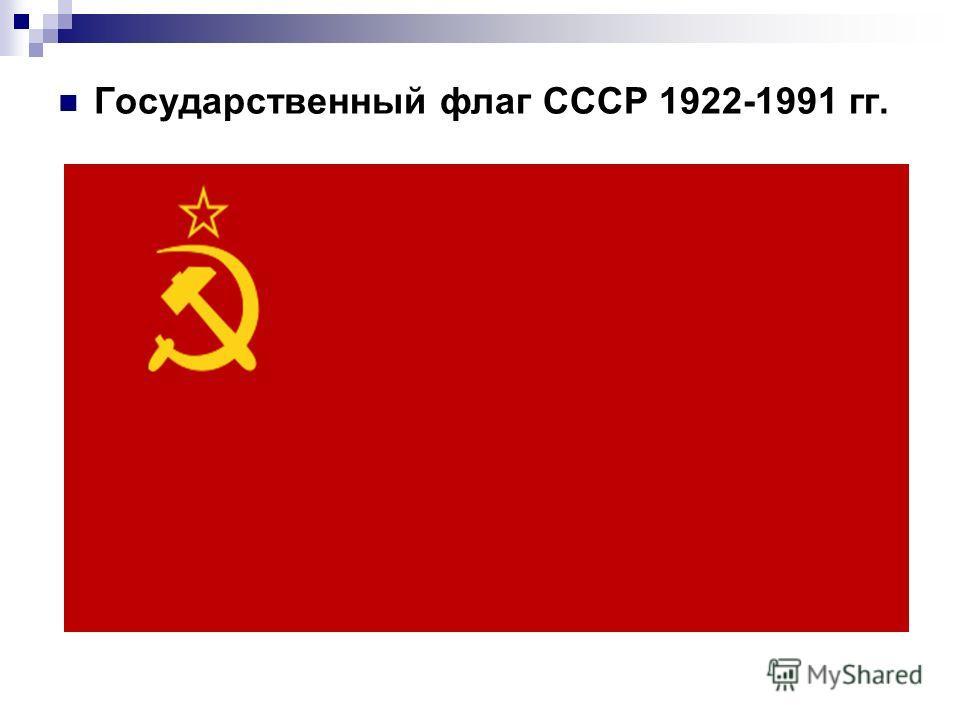Государственный флаг СССР 1922-1991 гг.