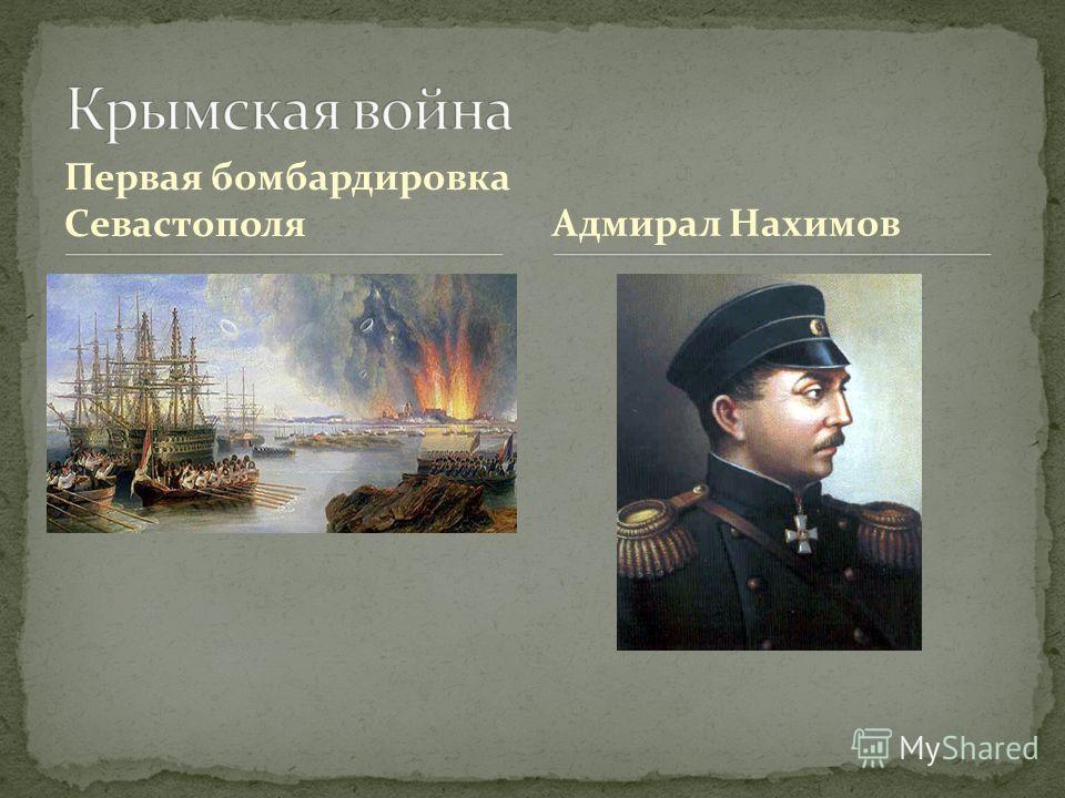 Первая бомбардировка Севастополя Адмирал Нахимов