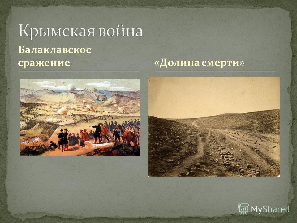 Балаклавское сражение«Долина смерти»