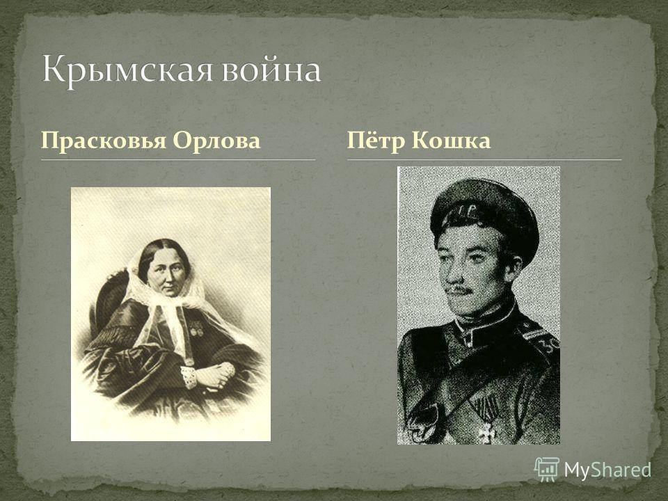 Прасковья ОрловаПётр Кошка