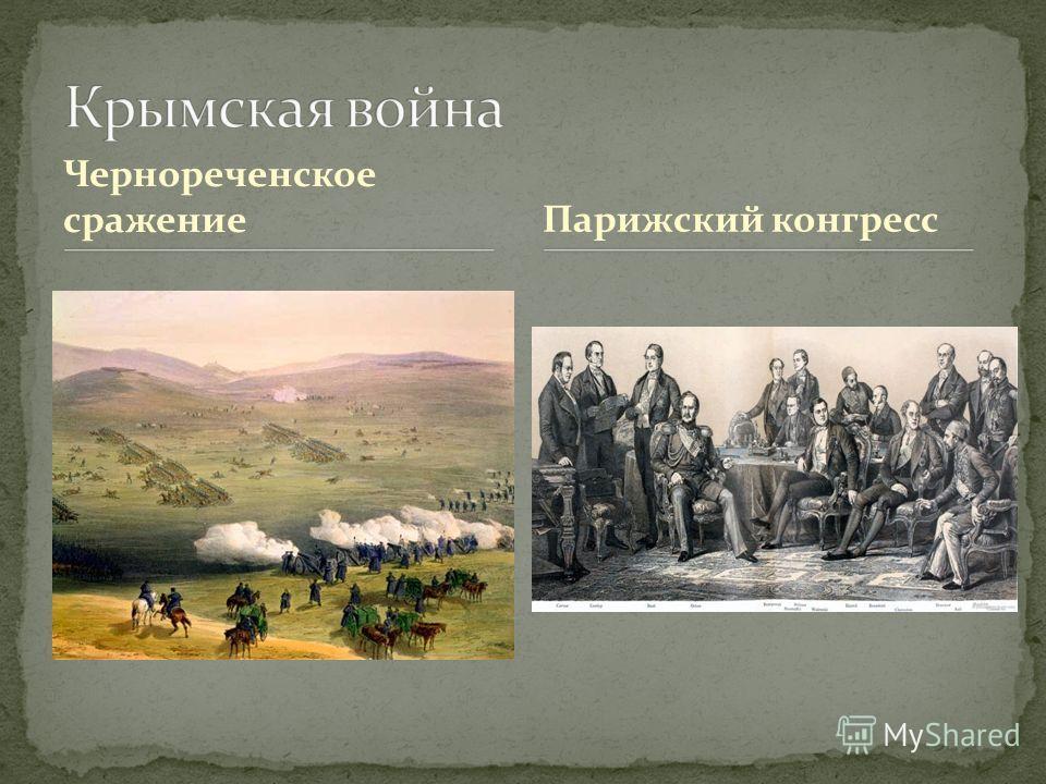 Чернореченское сражение Парижский конгресс
