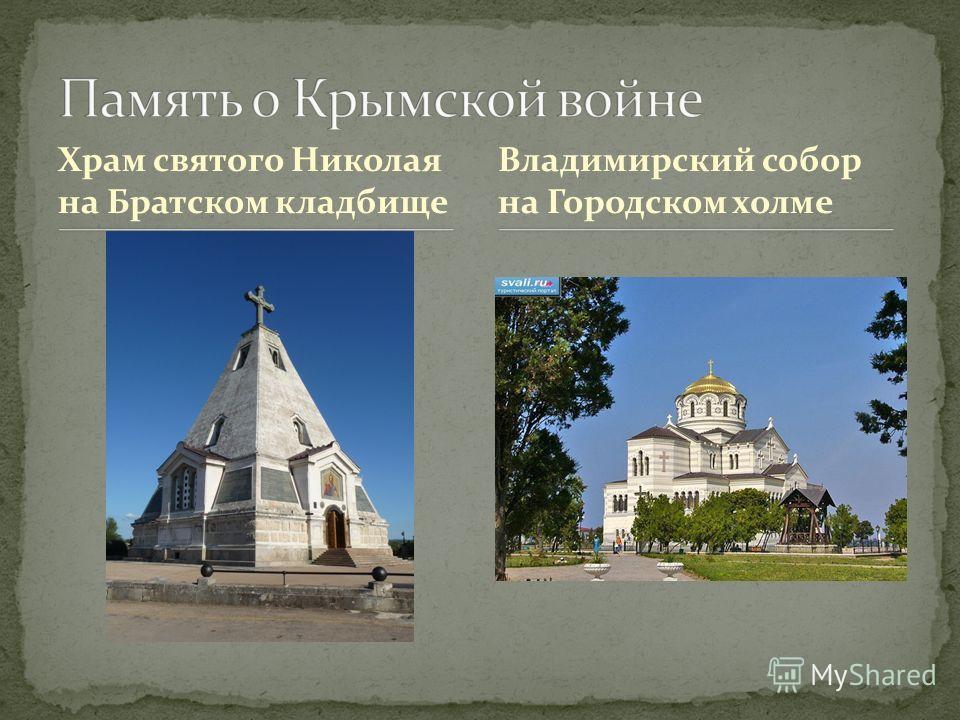 Храм святого Николая на Братском кладбище Владимирский собор на Городском холме