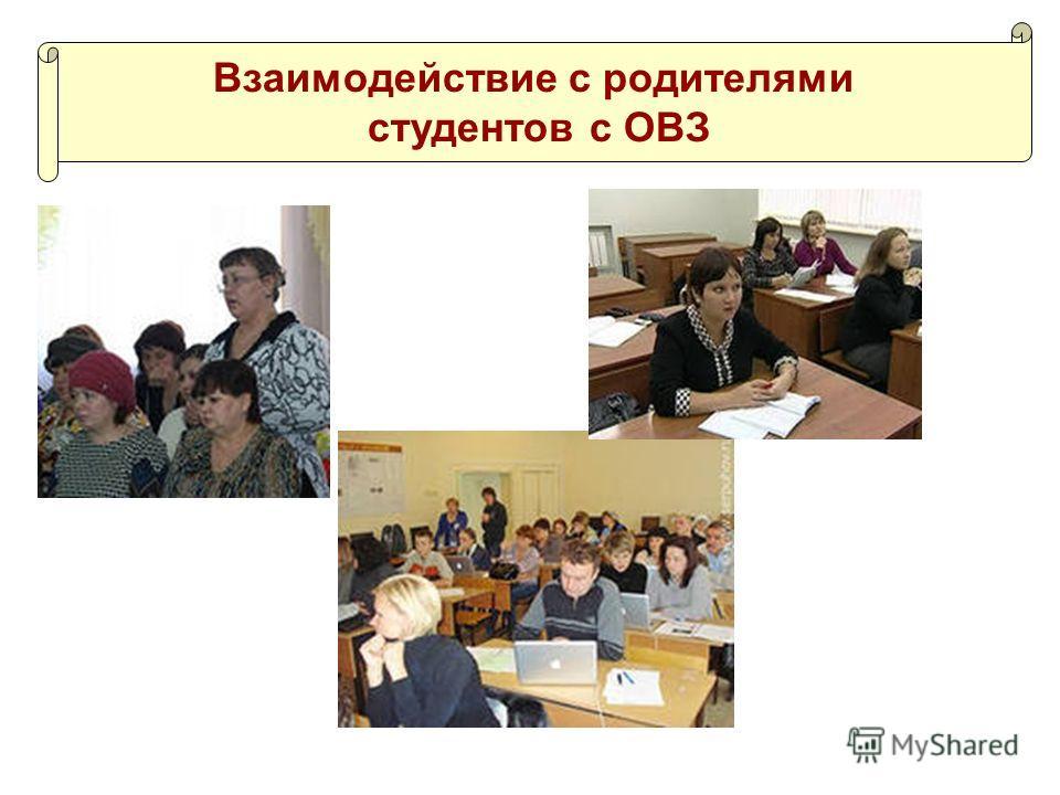 Взаимодействие с родителями студентов с ОВЗ