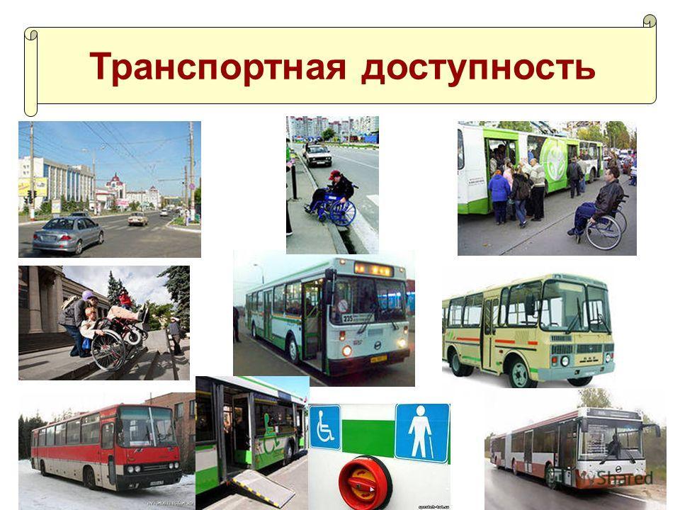 Транспортная доступность
