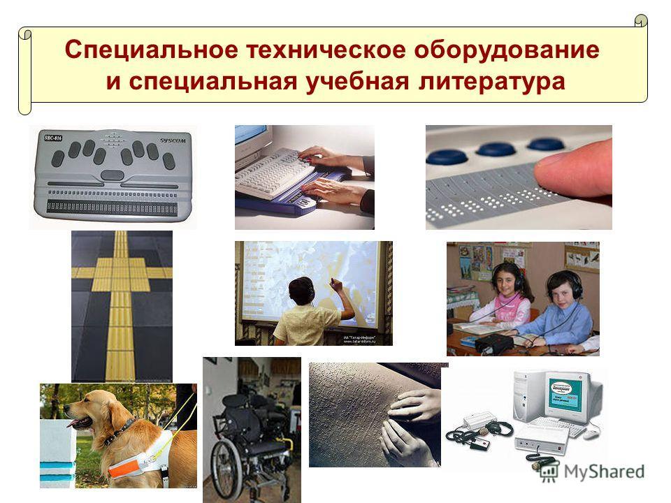 Специальное техническое оборудование и специальная учебная литература
