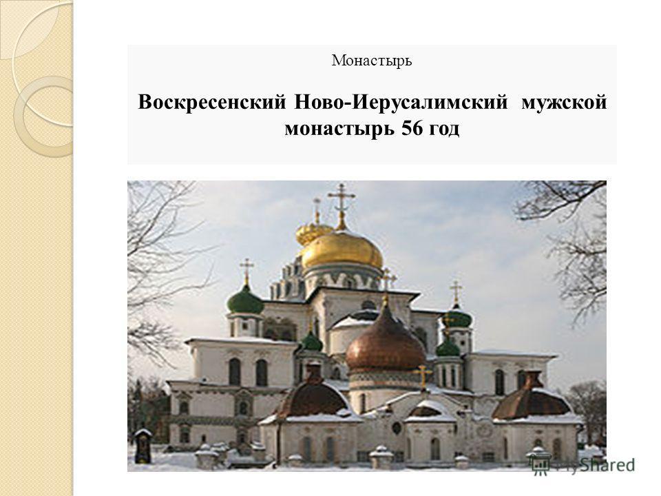Монастырь Воскресенский Ново-Иерусалимский мужской монастырь 56 год