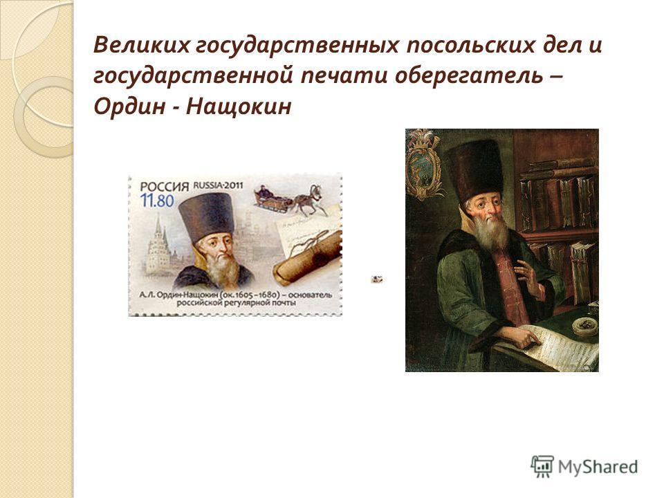 Великих государственных посольских дел и государственной печати оберегатель – Ордин - Нащокин