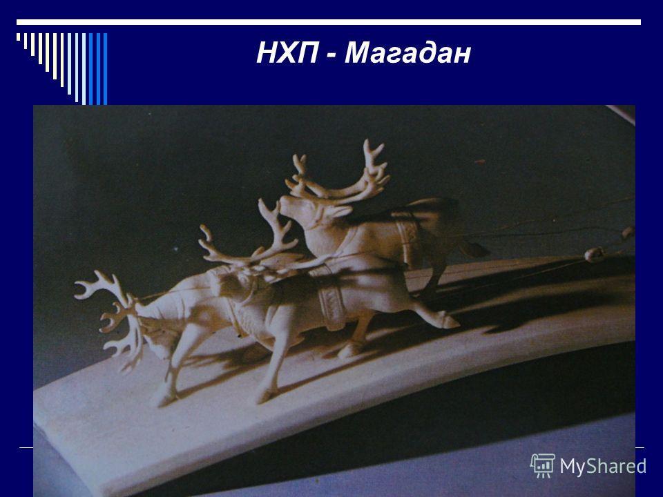 НХП - Магадан