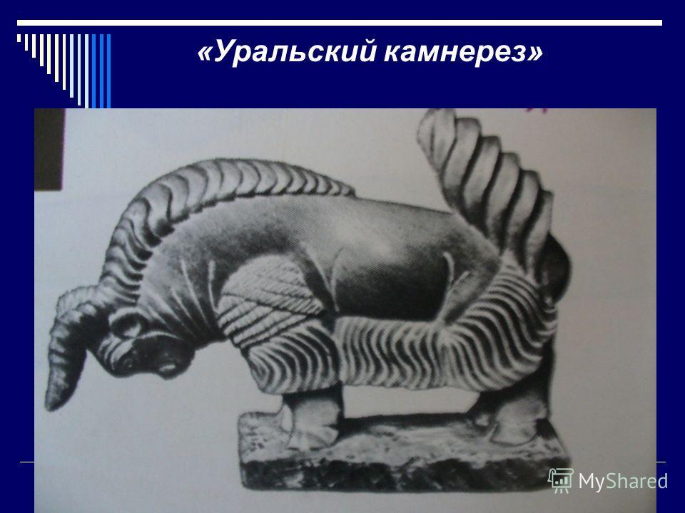 «Уральский камнерез»