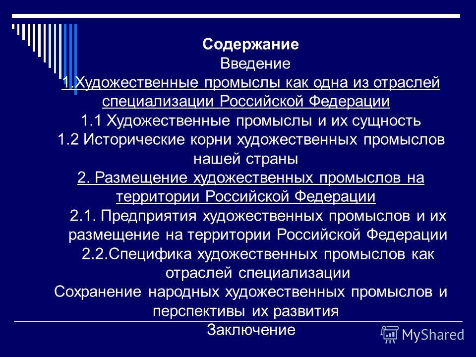 Содержание Введение 1. Художественные промыслы как одна из отраслей специализации Российской Федерации 1.1 Художественные промыслы и их сущность 1.2 Исторические корни художественных промыслов нашей страны 2. Размещение художественных промыслов на те