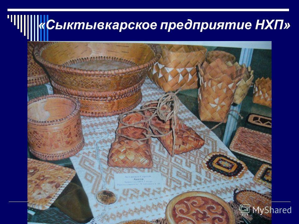 «Сыктывкарское предприятие НХП»