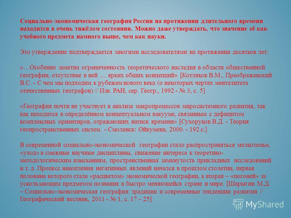 Социально-экономическая география России на протяжении длительного времени находится в очень тяжёлом состоянии. Можно даже утверждать, что значение её как учебного предмета намного выше, чем как науки. Это утверждение подтверждается многими исследова