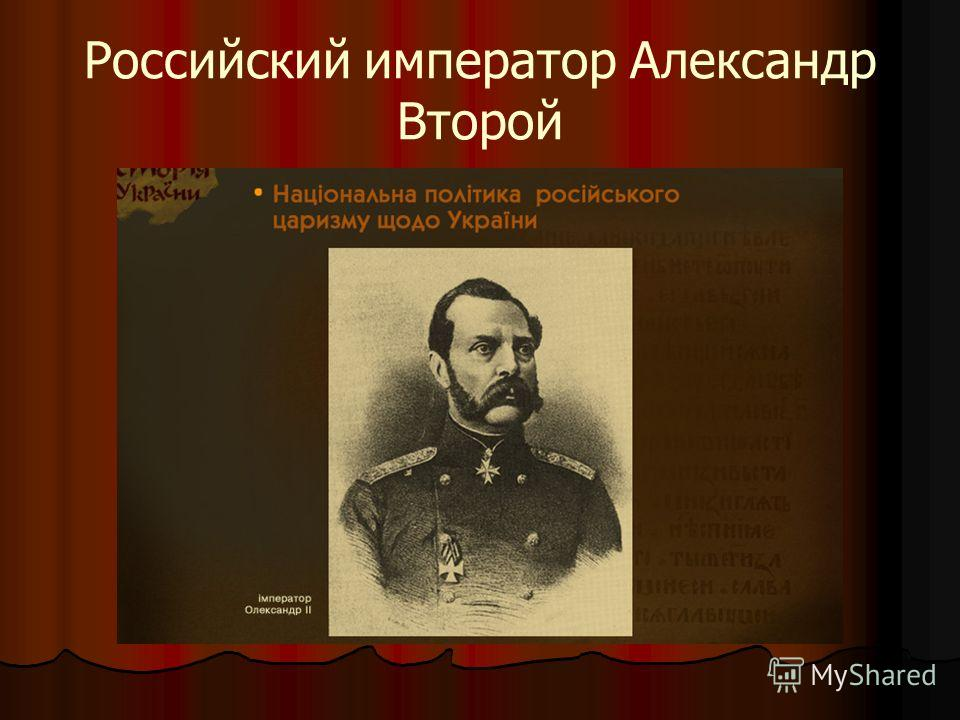 Российский император Александр Второй
