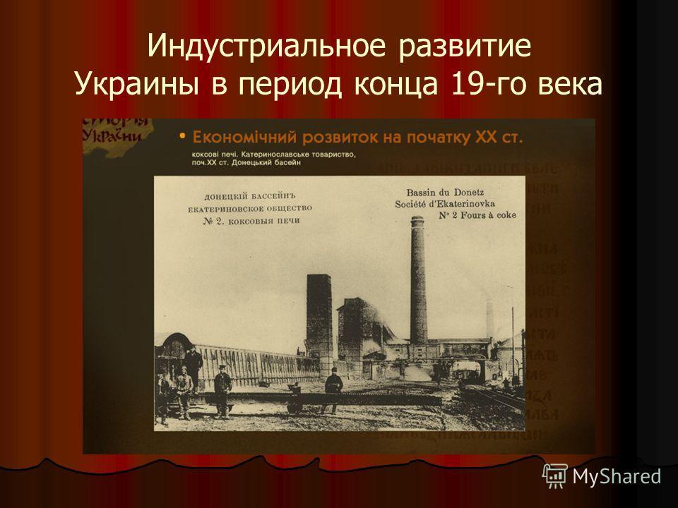 Индустриальное развитие Украины в период конца 19-го века