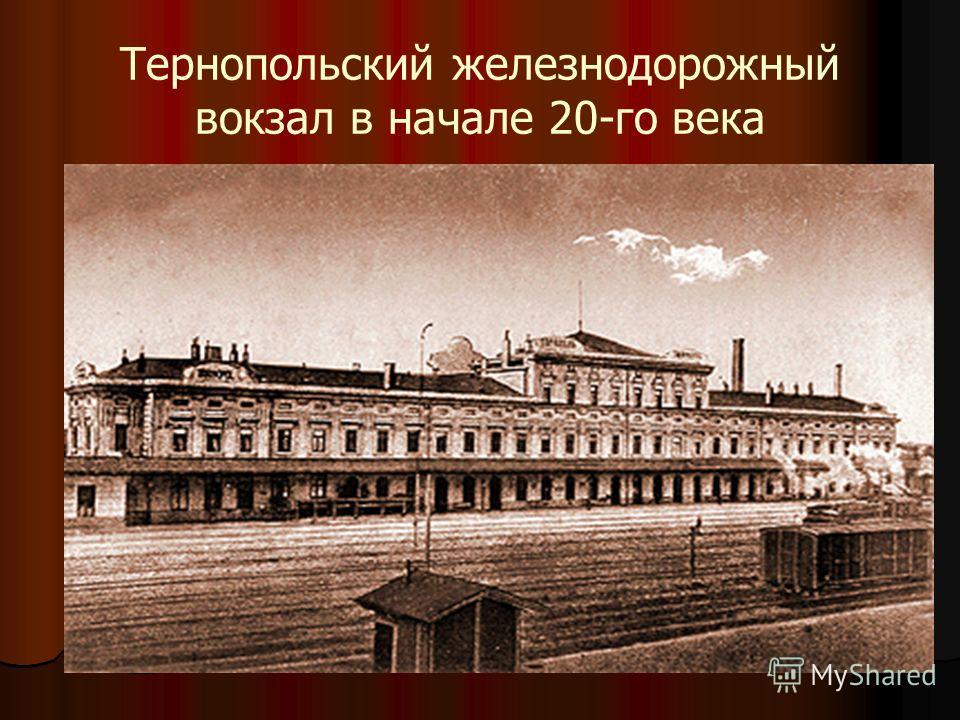 Тернопольский железнодорожный вокзал в начале 20-го века