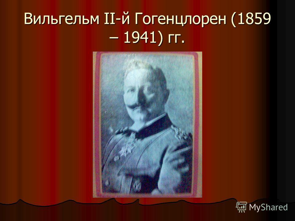 Вильгельм II-й Гогенцлорен (1859 – 1941) гг.