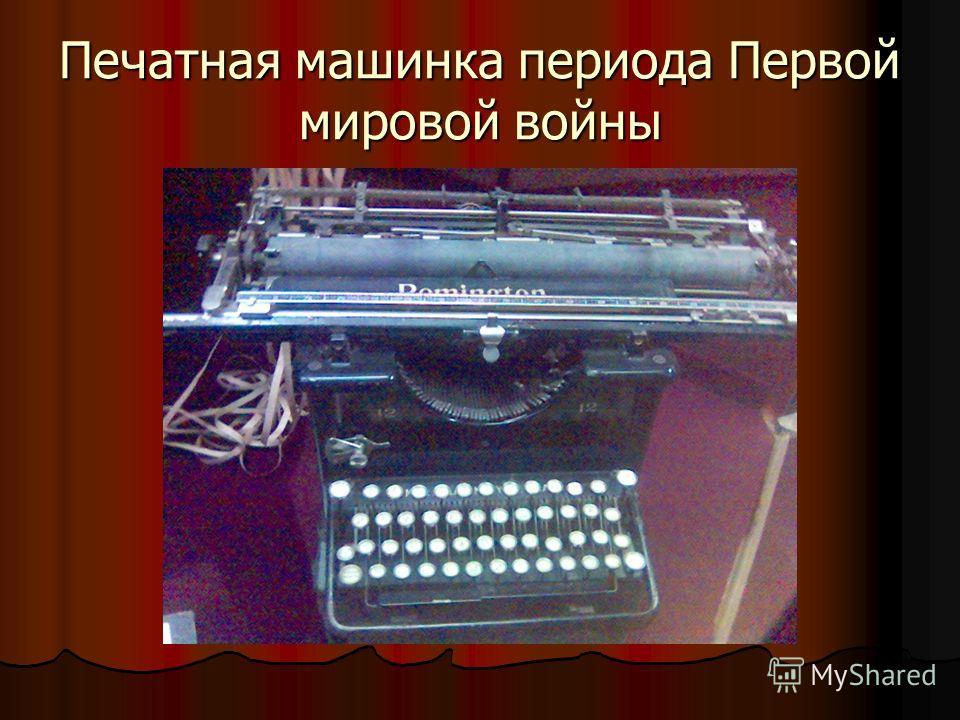 Печатная машинка периода Первой мировой войны