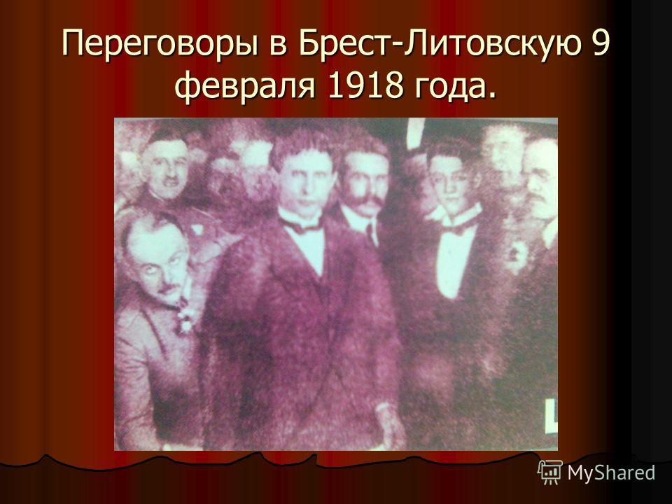 Переговоры в Брест-Литовскую 9 февраля 1918 года.