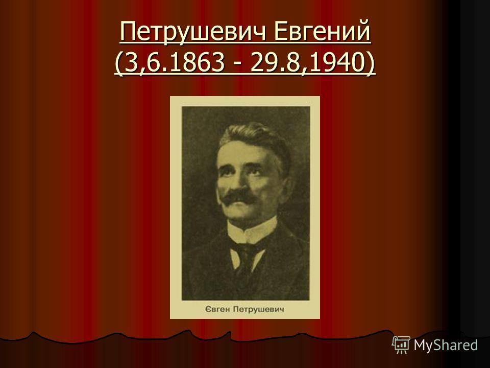 Петрушевич Евгений (3,6.1863 - 29.8,1940)