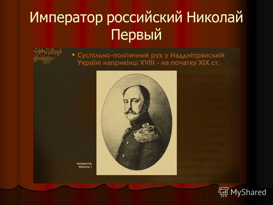 Император российский Николай Первый
