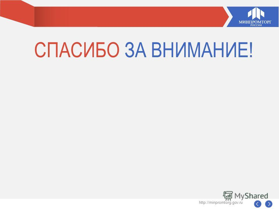 СПАСИБО ЗА ВНИМАНИЕ! http://minpromtorg.gov.ru