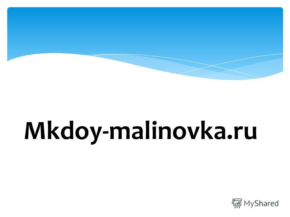 Mkdoy-malinovka.ru